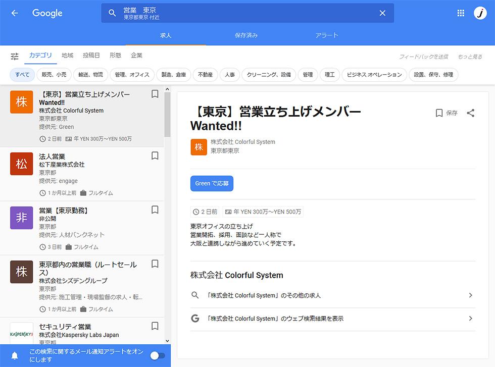 営業 東京---190405-161855