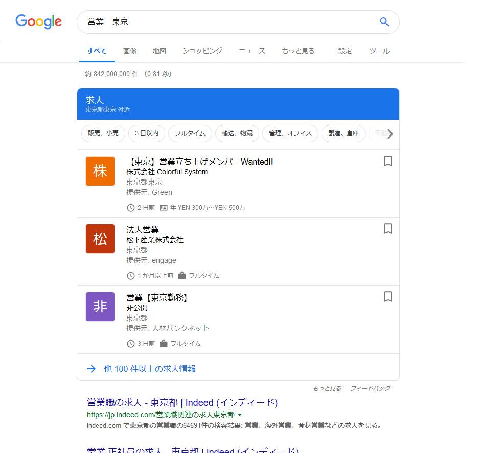 営業 東京---Google-検索